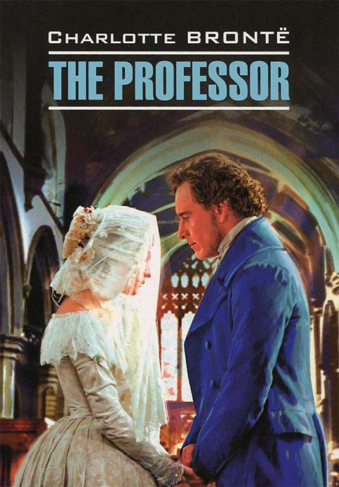 Учитель / The Professor, Ш. Бронте