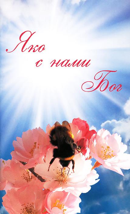 Яко с нами Бог, С. Лавров