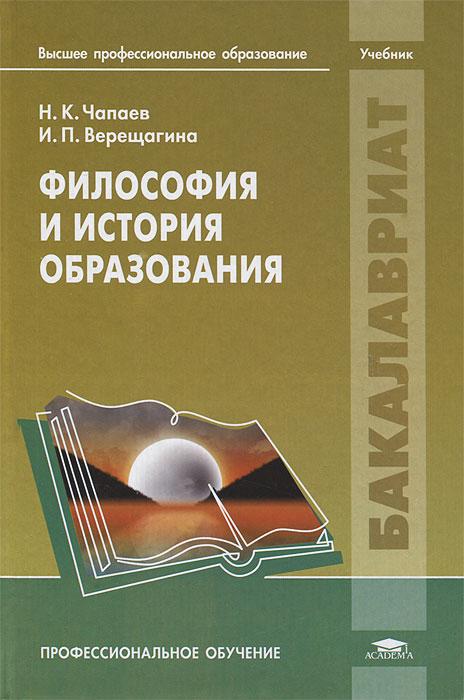 Философия и история образования, Н. К. Чапаев, И. П. Верещагина