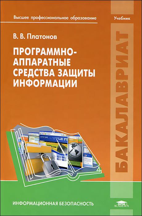 Программно-аппаратные средства защиты информации, В. В. Платонов