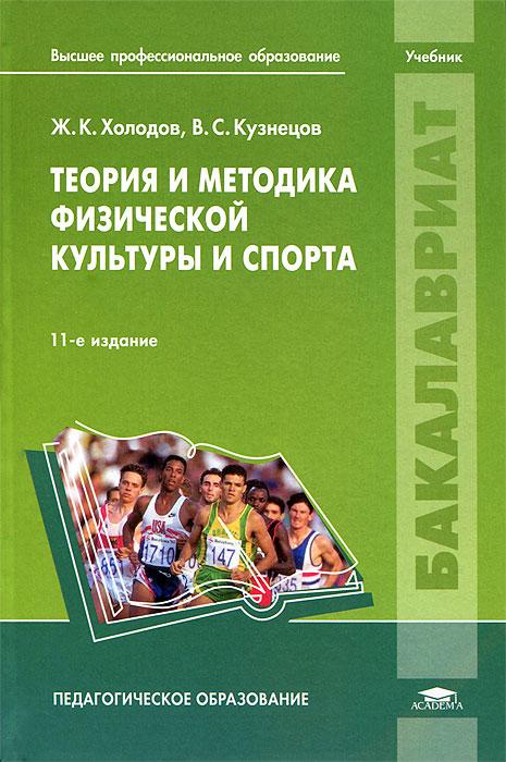 Теория и методика физической культуры и спорта, Ж. К. Холодов, В. С. Кузнецов