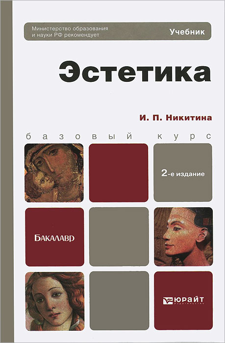 Эстетика, И. П. Никитина