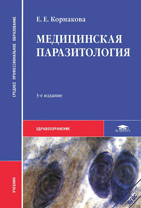 Медицинская паразитология, Е. Е. Корнакова