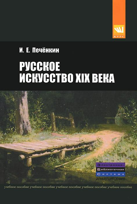 Русское искусство XIX века, И. Е. Печенкин
