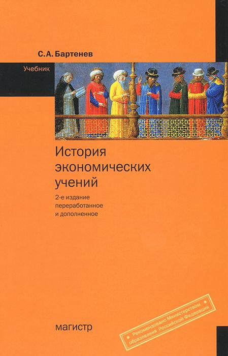 История экономических учений, С. А. Бартенев