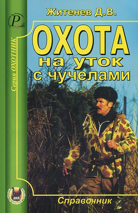 Охота на уток с чучелами, Д. В. Житенев