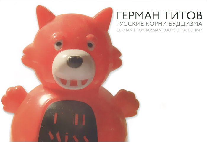Герман Титов. Русские корни Буддизма, Андрей Ковалев