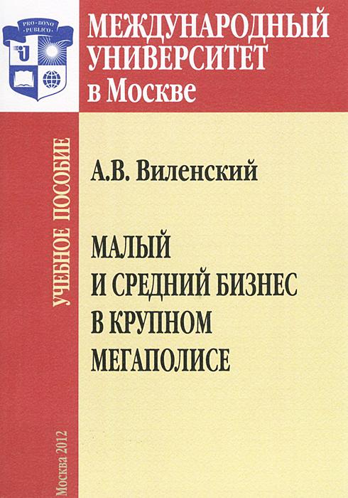 Малый и средний бизнес в крупном мегаполисе, А. В. Виленский