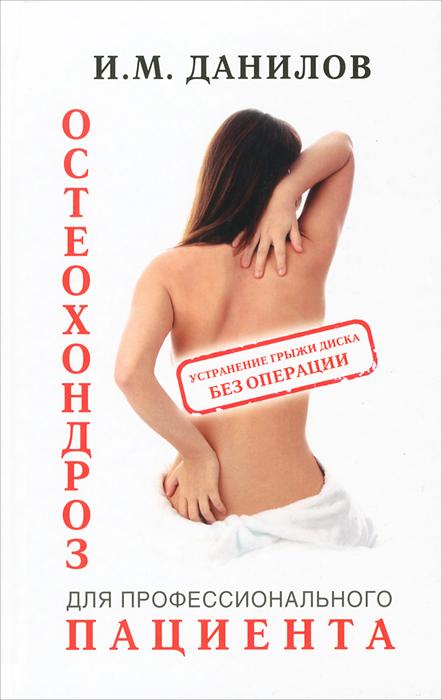 Остеохондроз для профессионального пациента, И. М. Данилов