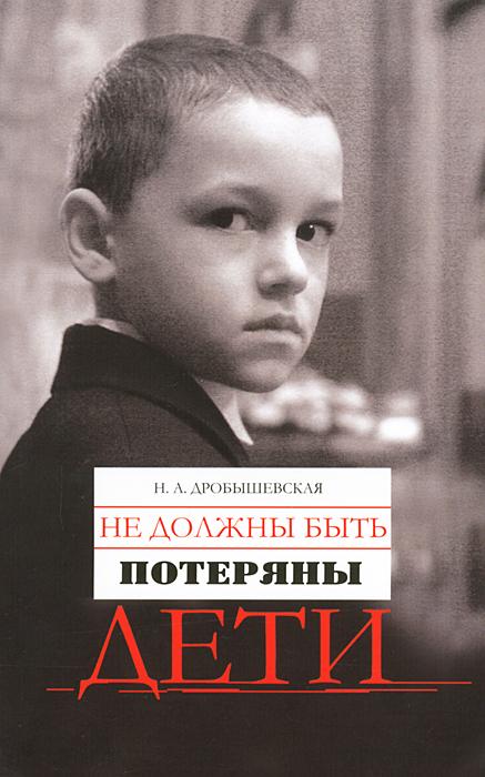 Не должны быть потеряны дети, Н. А. Дробышевская