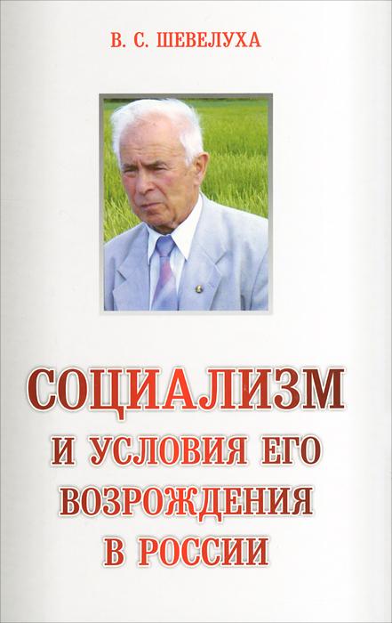 Социализм и условия его возрождения в России, В. С. Шевелуха