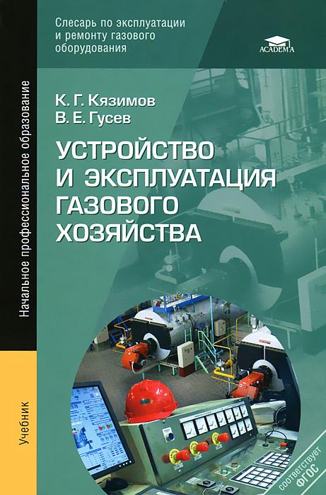Устройство и эксплуатация газового хозяйства, К. Г. Кязимов, В. Е. Гусев