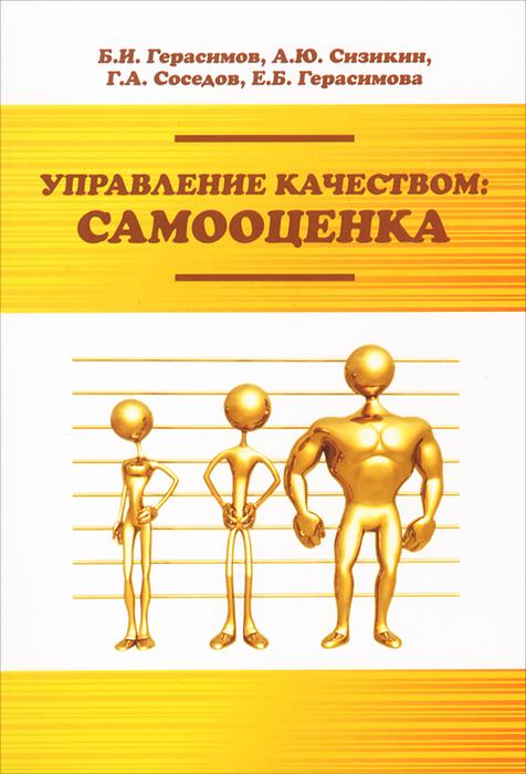 Управление качеством. Самооценка, Б. И. Герасимов, А. Ю. Сизикин, Г. А. Соседов, Е. Б. Герасимова