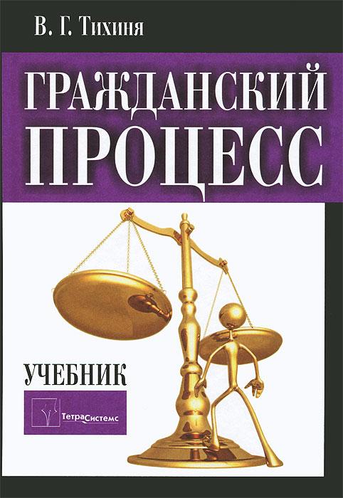 Гражданский процесс, В. Г. Тихиня