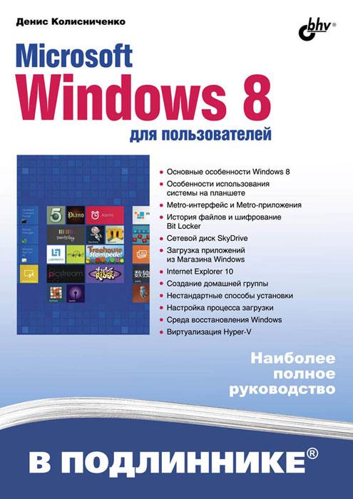 Microsoft Windows 8 для пользователей, Денис Колисниченко