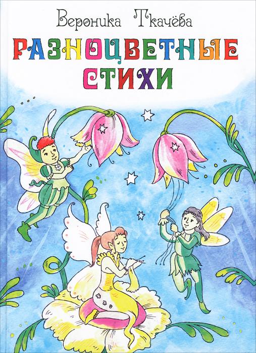 Разноцветные стихи, Вероника Ткачева
