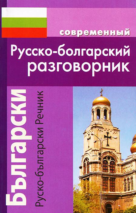 Современный русско-болгарский разговорник, А. С. Гаврилова