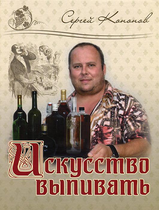 Искусство выпивать, Сергей Кононов