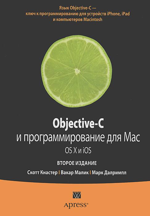 Objective-C. Программирование для Mac OS.X и iOS, Скотт Кнастер, Вакар Малик, Марк Далримпл