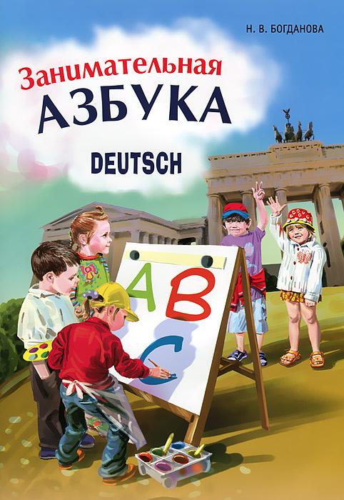 Занимательная азбука, Н. В. Богданова