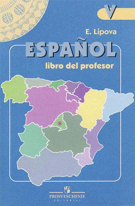 Espanol 5: Libro del professor / Испанский язык. 5 класс. Книга для учителя, Е. Е. Липова