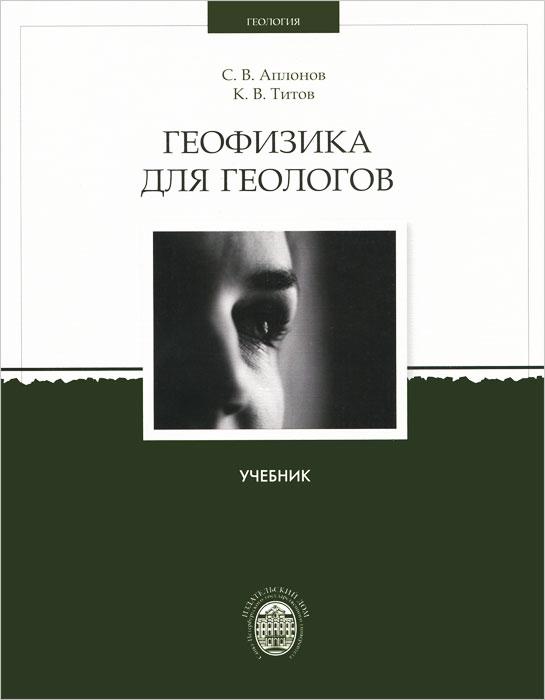 Геофизика для геологов, С. В. Аплонов, К. В. Титов