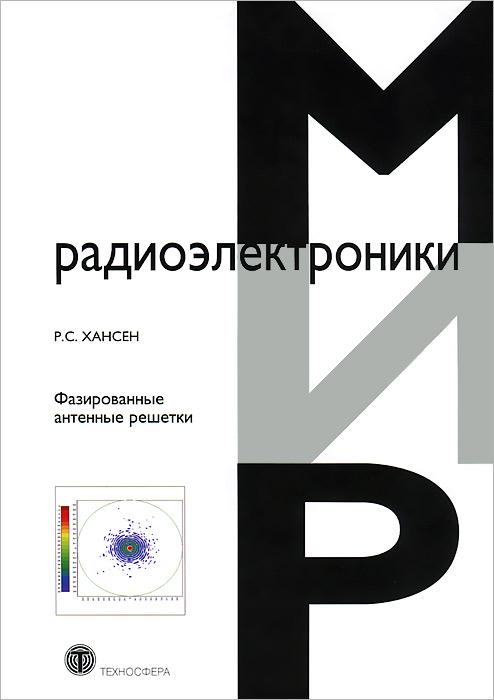 Фазированные антенные решетки, Р. С. Хансен