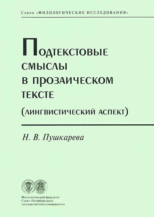 Подтекстовые смыслы в прозаическом тексте (Лингвистический аспект), Н. В. Пушкарева