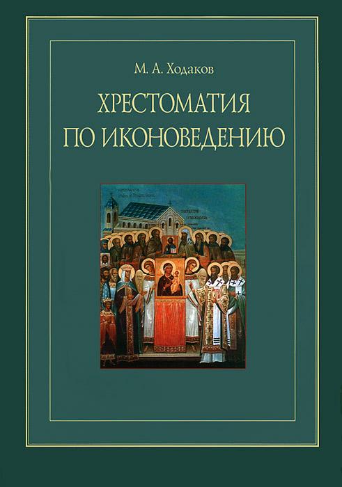Хрестоматия по иконоведению, М. А. Ходаков