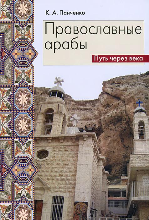 Православные арабы. Путь через века, К. А. Панченко