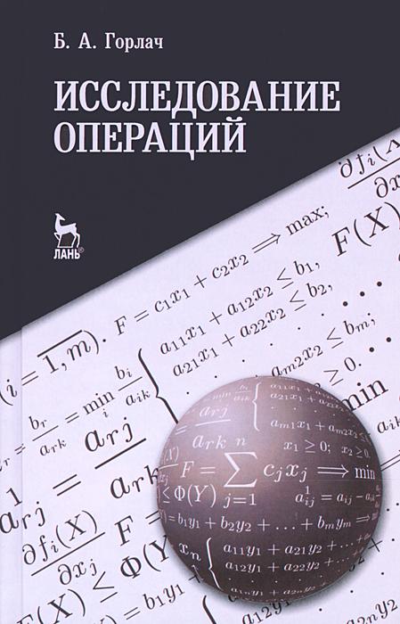 Исследование операций, Б. А. Горлач