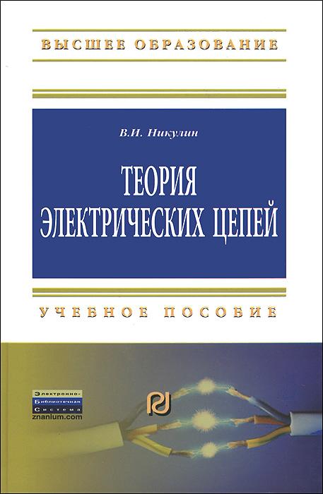 Теория электрических цепей, В. И. Никулин