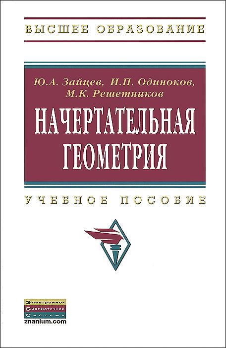 Начертательная геометрия, Ю. А. Зайцев, И. П. Одиноков, М. К. Решетников