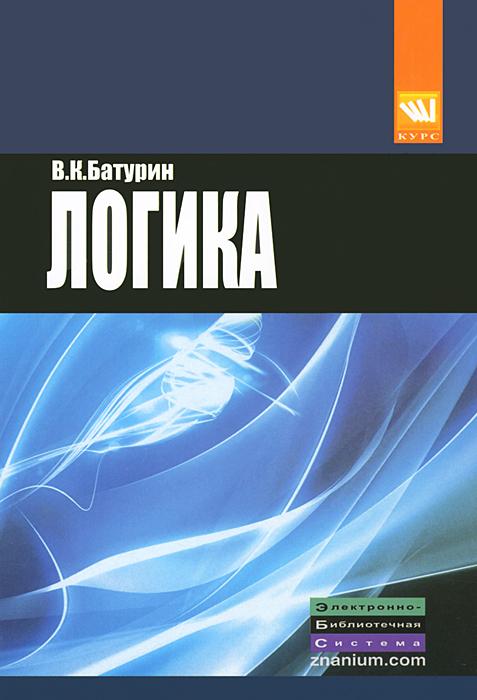 Логика, В. К. Батурин