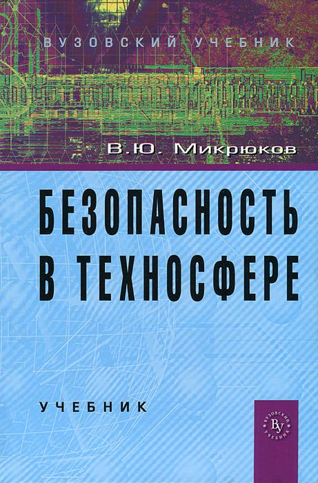 Безопасность в техносфере, В. Ю. Микрюков