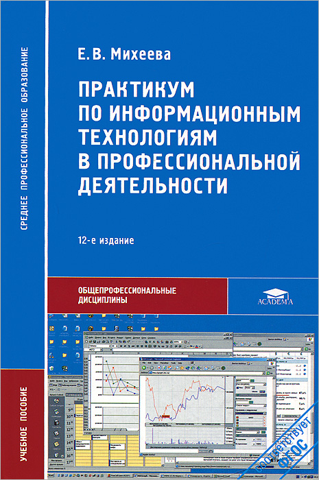 Практикум по информационным технологиям в профессиональной деятельности, Е. В. Михеева