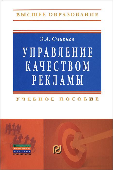 Управление качеством рекламы, Э. А. Смирнов