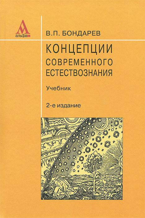 Концепции современного естествознания, В. П. Бондарев
