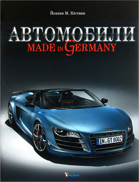Автомобили. Made in Germany, Йоахим М. Кестник