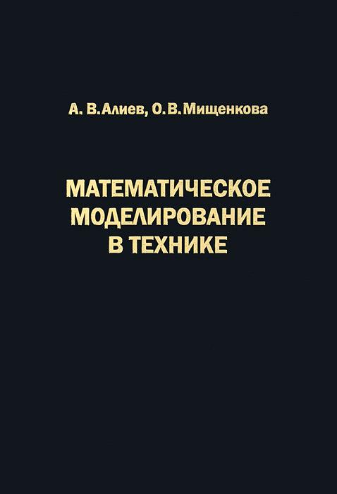 Математическое моделирование в технике, А. В. Алиев, О. В. Мищенкова