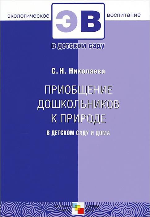 Приобщение дошкольников к природе в детском саду и дома, С. Н. Николаева
