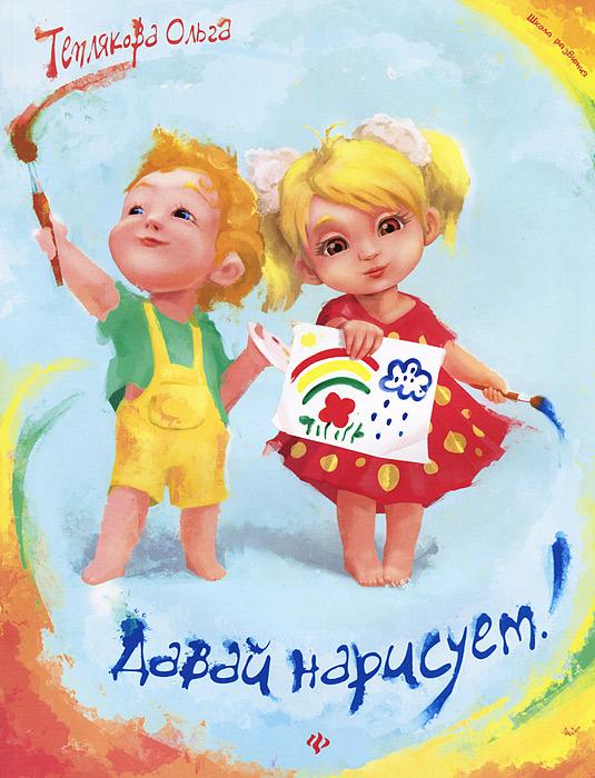 Давай нарисуем!, Ольга Теплякова