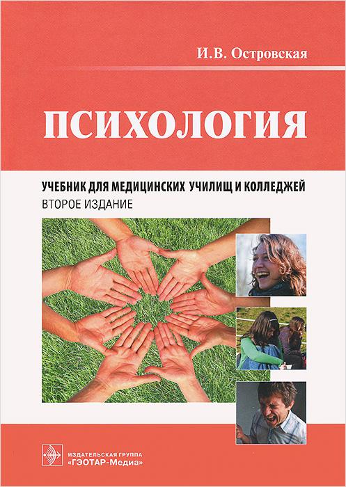 Психология, И. В. Островская