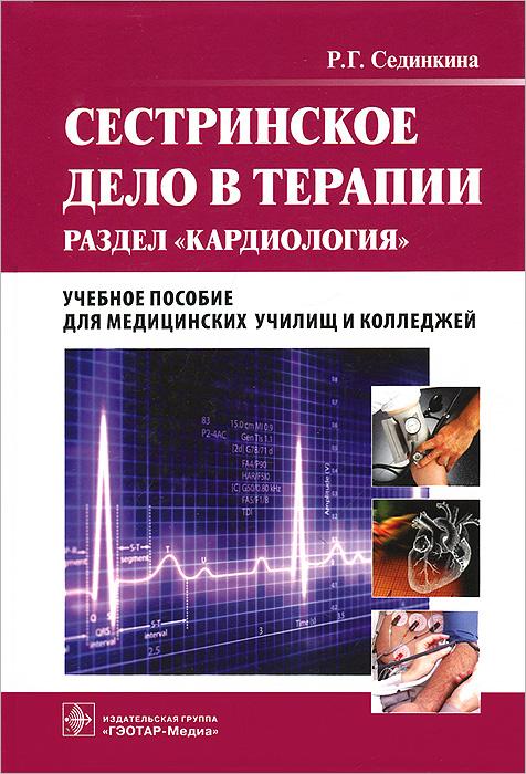 Сестринское дело в терапии. Кардиология (+ CD-ROM), Р. Г. Сединкина