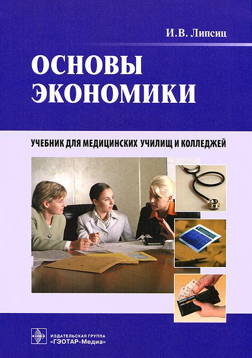 Основы экономики (+ CD-ROM), И. В. Липсиц