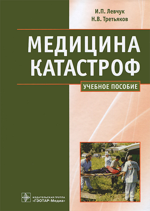 Медицина катастроф, И. П. Левчук, Н. В. Третьяков