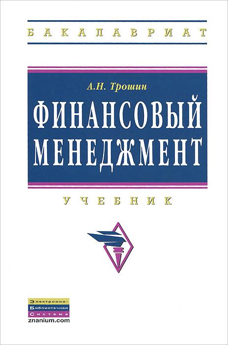 Финансовый менеджмент, А. Н. Трошин