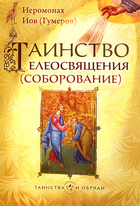 Таинство елеосвящения (соборование), Иеромонах Иов (Гумеров)