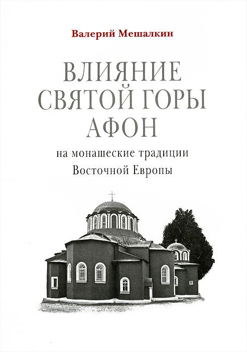 Влияние Святой Горы Афон на монашеские традиции Восточной Европы, Валерий Мешалкин
