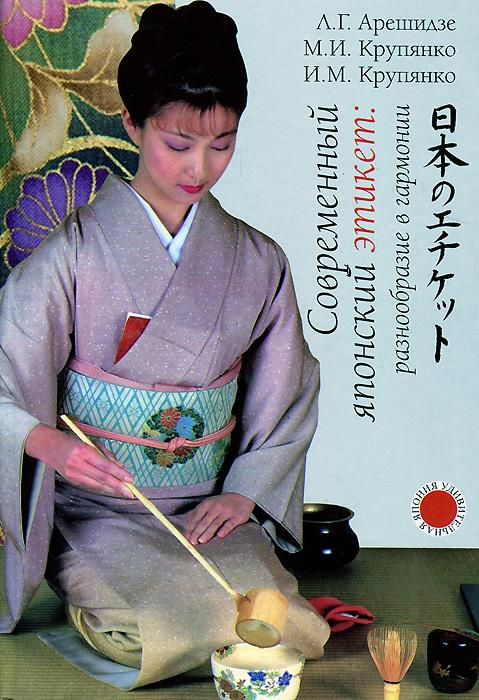 Современный японский этикет. Разнообразие в гармонии, Л. Г. Арешидзе, М. И. Крупянко, И. М. Крупянко